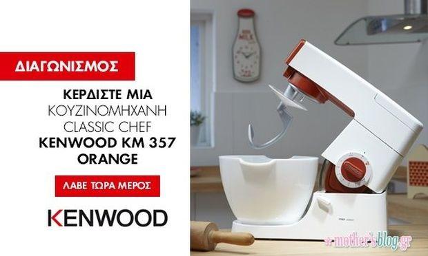 Αυτή είναι η τυχερή που κερδίζει μία κουζινομηχανή από την KENWOOD!