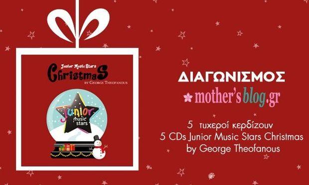 Αυτοί είναι οι 5 τυχεροί που κερδίζουν από ένα CD «Junior Music Stars Christmas by George Theofanous»