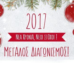 Διαγωνισμός Νέα χρονιά, Νέοι στόχοι!