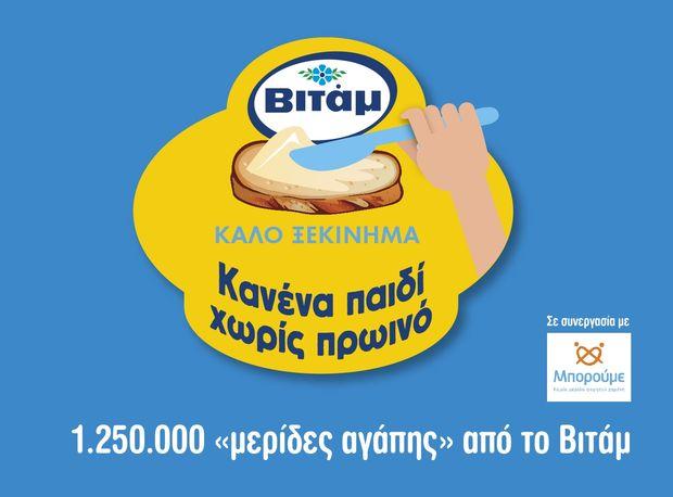 Φέτος 1.250.000 «μερίδες αγάπης» από το ΒΙΤΑΜ