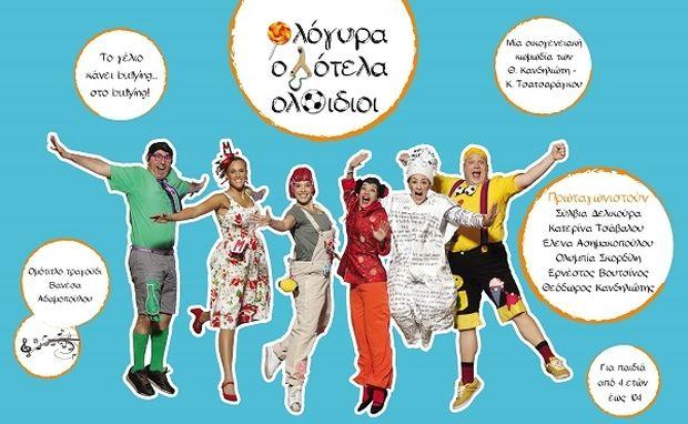 ΟΛΟγυρα, ΟΛΟτελα, ΟΛΟιδιοι: Το γέλιο ξανακάνει bullying στο bullying  στην παιδική σκηνή του θεάτρου Άνεσις