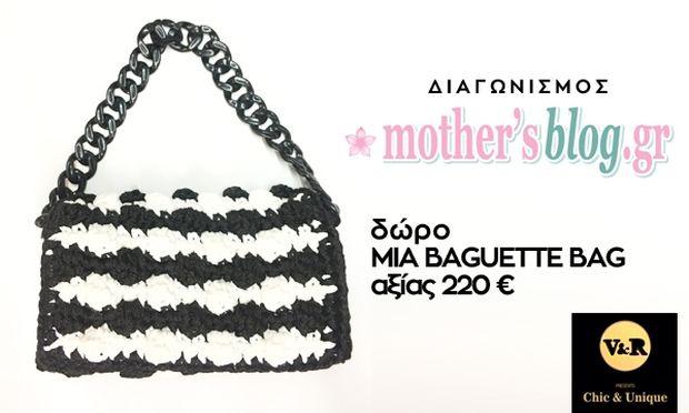 Διαγωνισμός Mothersblog: Κέρδισε μία μοναδική πλεκτή τσάντα V&R