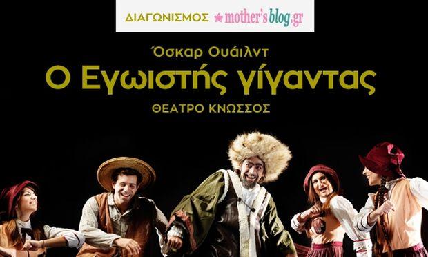 Διαγωνισμός Mothersblog: 5 τυχεροί θα κερδίσουν από μία διπλή πρόσκληση για την παράσταση, «Ο Εγωιστής Γίγαντας».