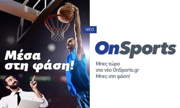 Νέο Onsports.gr-Για να είσαι πάντα μέσα στη φάση