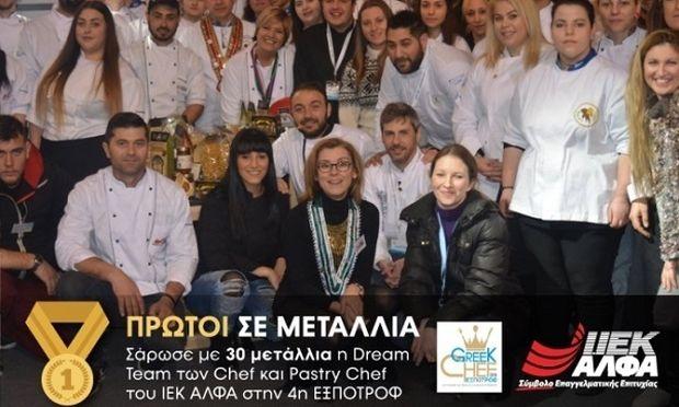 H dream team των Chef και Pastry Chef του ΙΕΚ ΑΛΦΑ έγραψε πάλι ιστορία, με 30 μετάλλια!