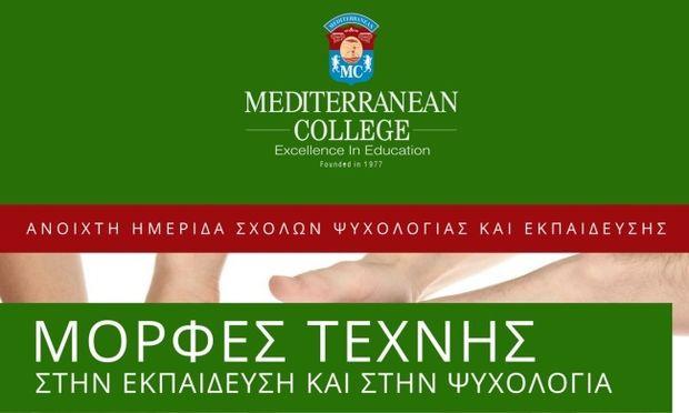 Ημερίδα με θέμα:«Μορφές Τέχνης στην Εκπαίδευση και στην Ψυχολογία»