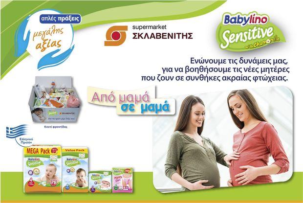 «Από Μαμά σε Μαμά»-Μια νέα κοινωνική ενέργεια από τη ΜΕΓΑ και την αλυσίδα σούπερ μάρκετ ΣΚΛΑΒΕΝΙΤΗΣ.