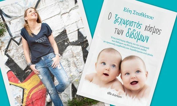 «Ο ξεχωριστός κόσμος των διδύμων», η Εύη Σταθάτου μιλά στο Mothersblog, για το πρώτο της συγγραφικό εγχείρημα!