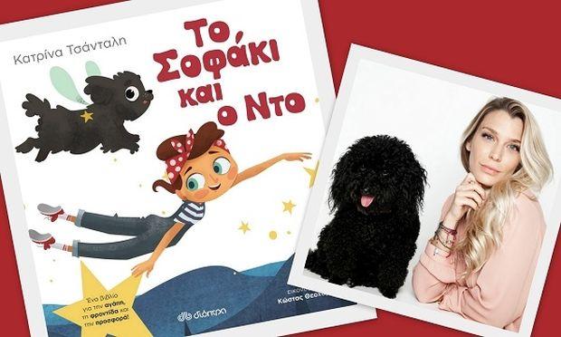 «Το Σοφάκι και ο Ντο» θα μάθουν στα παιδί σας τις αξίες της αγάπης, της φροντίδας και της προσφοράς!
