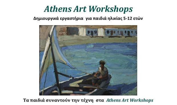 Athens Art Workshops- Δημιουργικά εργαστήρια για παιδιά ηλικίας 5-12 ετών