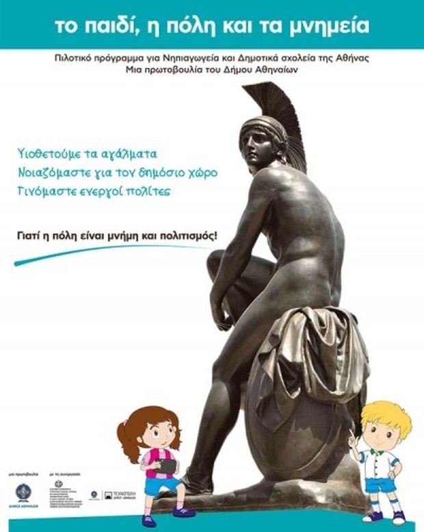 Το παιδί, η πόλη και τα μνημεία: εκπαιδευτικό πρόγραμμα από τον Δήμο Αθηναίων