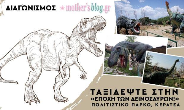 Κερδίστε 10 διπλές προσκλήσεις για να ξεναγηθείτε στην έκθεση «Η Εποχή των Δεινοσαύρων» στο Πολιτιστικό Πάρκο Κερατέας