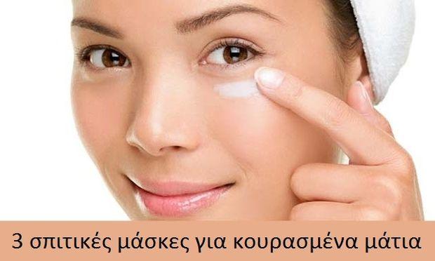 Σπιτικές μάσκες ματιών για πρησμένα μάτια και μαύρους κύκλους