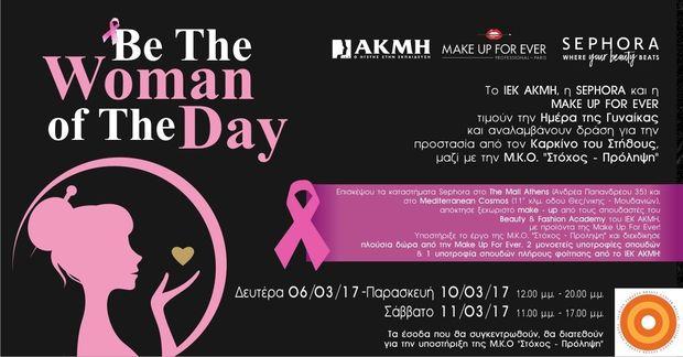 ΙΕΚ ΑΚΜΗ, SEPHORA ΚΑΙ MAKE UP FOR EVER αναλαμβάνουν δράση για την προστασία από τον Καρκίνο του Στήθους