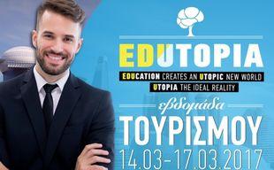 EDUCATION FESTIVAL 2017:14-17 Μαρτίου η Εβδομάδα Τουρισμού