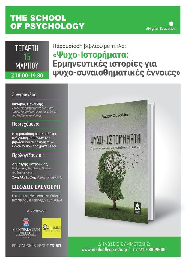 Η Σχολή Ψυχολογίας του Mediterranean College παρουσιάζει το βιβλίο «Ψυχο-Ιστορήματα: Ερμηνευτικές ιστορίες για ψυχο-συναισθηματικές έννοιες»