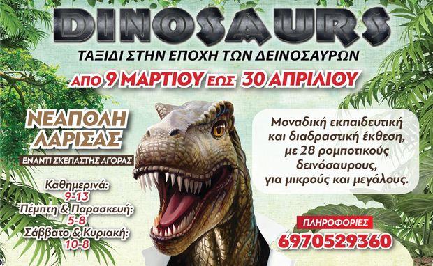 Living Dinosaurs στη Λάρισα: Μία έκθεση για μικρούς και μεγάλους