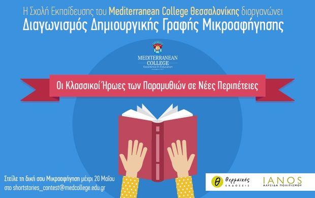 Διαγωνισμός Δημιουργικής Γραφής Μικροαφήγησης από τη Σχολή Εκπαίδευσης του Mediterranean College Θεσσαλονίκης