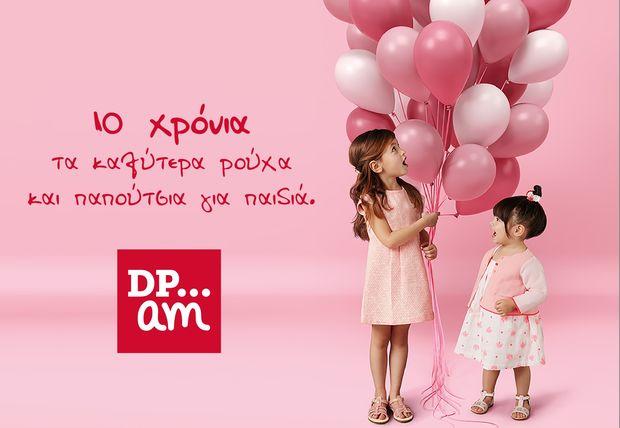 Η DPAM γιορτάζει 10 χρόνια και μας κάνει... λίγο πιο χαρούμενους!