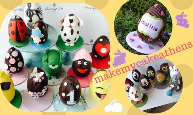 Γευστικά σοκολατένια αυγά με φαντασία από το Make my Cake
