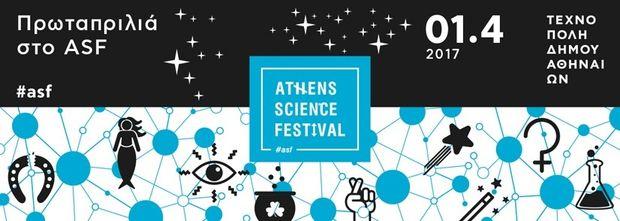 Πρωταπριλιά στο Athens Science Festival!