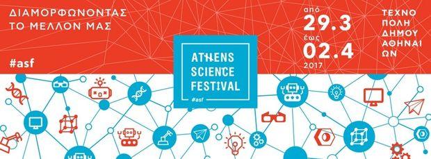 Athens Science Festival 2017: asf17: 5 από τους (πολλούς) λόγους που θα είμαστε όλοι στην Τεχνόπολη