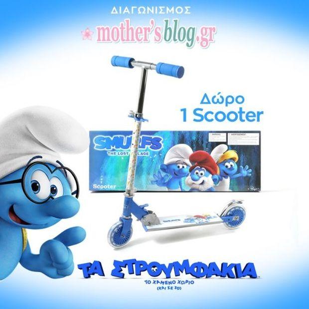 Αυτή είναι η τυχερή που κερδίζει το πιο γρήγορο scooter Smurfs