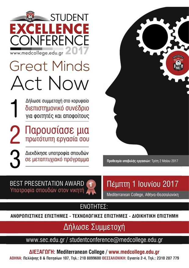 Mediterranean College: 5ο Διεπιστημονικό Φοιτητικό Συνέδριο «Student Excellence Conference 2017»
