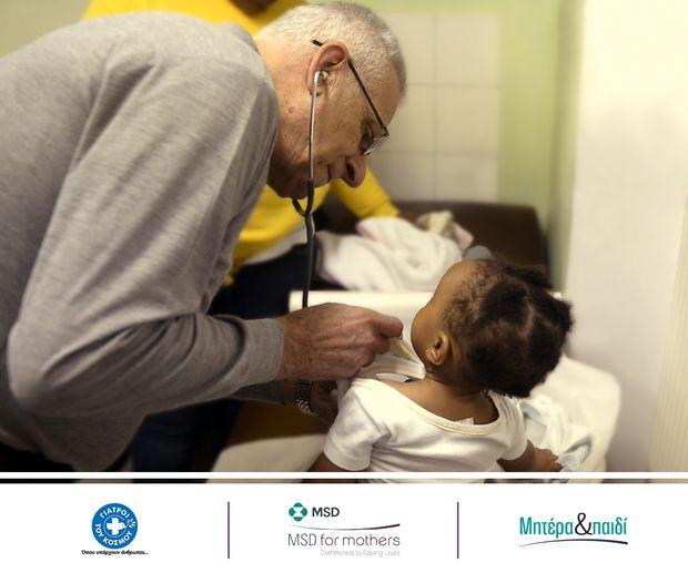 «Μητέρα & Παιδί»: Το πρόγραμμα που παρέχει ιατρική φροντίδα σε μητέρες και παιδιά ευάλωτων κοινωνικών ομάδων