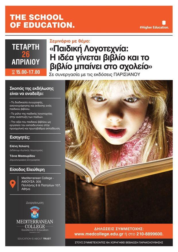 Σεμινάριο με θέμα «Παιδική Λογοτεχνία: Η ιδέα γίνεται βιβλίο και το βιβλίο μπαίνει στο σχολείο» από το Mediterranean College