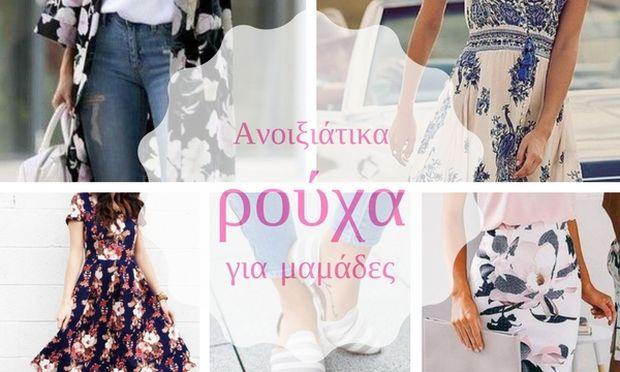 30 υπέροχα ανοιξιάτικα outfit για μαμάδες-Αντιγράψτε τα