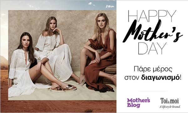 Διαγωνισμός Mothersblog: Κερδίστε τα πιο stylish δώρα για τη Γιορτή της Μητέρας!
