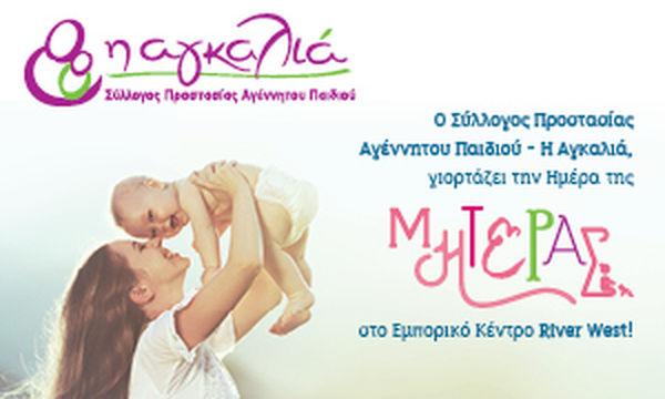 «Η Αγκαλιά γιορτάζει την Ημέρα της Μητέρας στο εμπορικό κέντρο RIVER WEST»