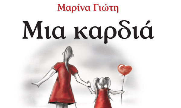 Παρουσίαση του νέου βιβλίου της Μαρίνας Γιώτη με αφορμή τη Γιορτή της Μητέρας!