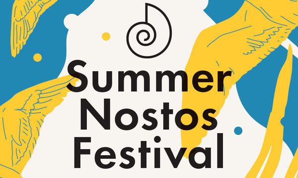 Summer Nostos Festival 2017: Επιστροφή στα Καλύτερά μας Καλοκαίρια!