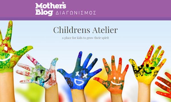 Διαγωνισμός Mothersblog: 5 τυχερές θα κερδίσουν 2 ώρες δημιουργικής απασχόλησης για το παιδάκι τους
