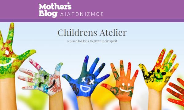 Διαγωνισμός Mothersblog: 5 τυχεροί θα κερδίσουν 30% έκπτωση στο Summer Camp του Childrens Atelier