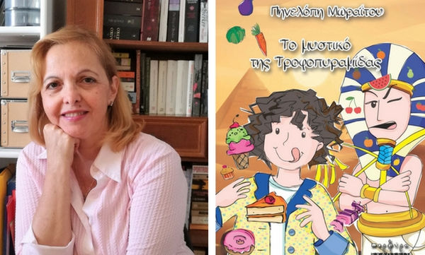 Πηνελόπη Μωραΐτου: «Τα βιβλία είναι ένας πλούτος που κανείς δεν μπορεί να τον κλέψει από τα παιδιά»