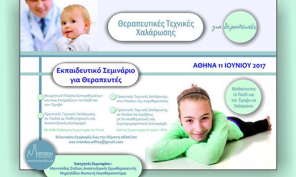 Εκπαιδευτικό σεμινάριο, από τον κ. Στέλιο Μαντούδη, Αναπτυξιακό Εργοθεραπευτή