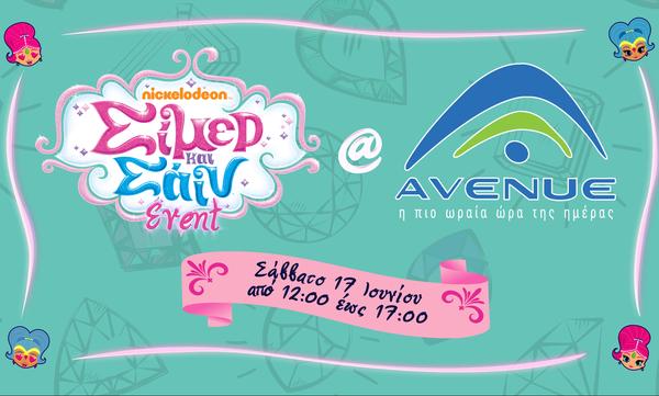 Ένα μοναδικό και μαγικό event Σίμερ & Σάιν από το NICKELODEON έρχεται στο AVENUE MALL!
