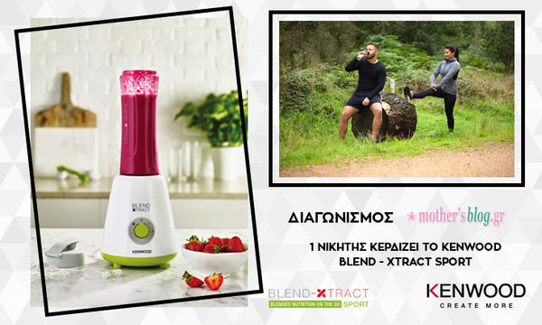 Βρήκαμε το Smoothie maker που θα κάνει πιο υγιεινή την καθημερινότητά σας και σας το χαρίζουμε!