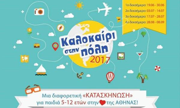 Κέντρο Πολιτισμού «Ελληνικός Κόσμος» : Το πρώτο δεκαήμερο ξεκινά τη Δευτέρα 19 Ιουνίου