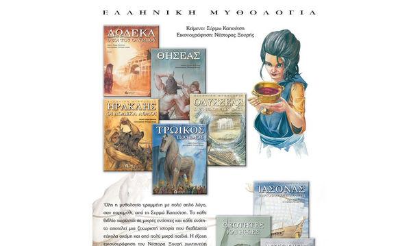 """Εκδόσεις Διάπλαση: Νέα σειρά """"Ελληνική Μυθολογία"""""""