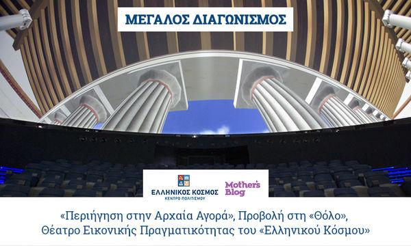 Κερδίστε από μία διπλή πρόσκληση για την περιήγηση στην Αρχαία Αγορά στη «Θόλο» του Ελληνικού Κόσμου