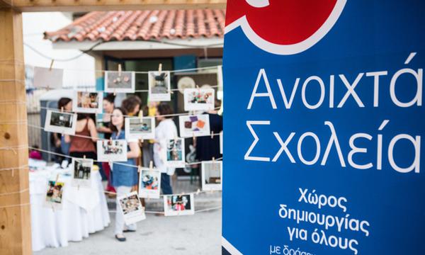 Κι όμως! Τα Ανοιχτά Σχολεία του δήμου Αθηναίων ανοιχτά και το Καλοκαίρι