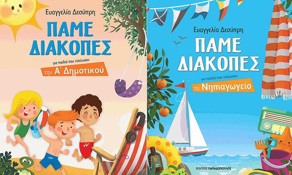 Πάμε Διακοπές: Σειρά εκπαιδευτικών βιβλίων για το καλοκαίρι