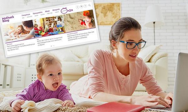 Στο Mothersblog.gr μια μαμά ή μέλλουσα μαμά μπορεί να βρει όλα όσα χρειάζεται για το μωρό της