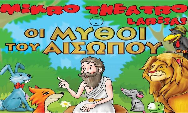 Οι «Μύθοι του Αισώπου» στο Δημοτικό Κηποθέατρο Νίκαιας
