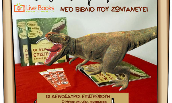 Οι δεινόσαυροι επιστρέφουν – Αικατερίνη-Αλεξάνδρα Παπούλια