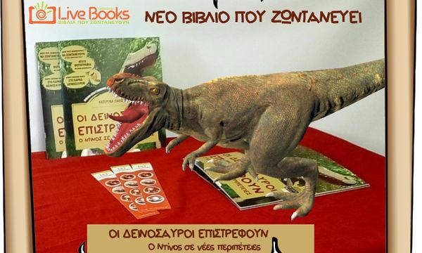 Οι δεινόσαυροι επιστρέφουν-Αικατερίνη-Αλεξάνδρα Παπούλια
